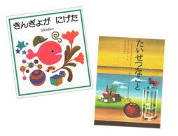 【ランキング】今週の絵本売上ランキングBEST10は?(2020/3/23~3/29)