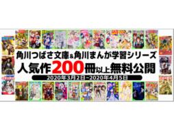 【News】電子書籍ストアBOOK☆WALKERにて角川つばさ文庫&角川まんが学習シリーズ207冊が無料公開中!