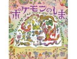 新感覚のポケモン絵本『ポケモンのしま』が3/5(木)に発売