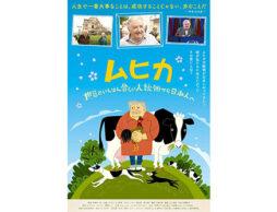 『ムヒカ 世界でいちばん貧しい大統領から日本人へ』近日公開!ムヒカと日本の知られざる関係とは