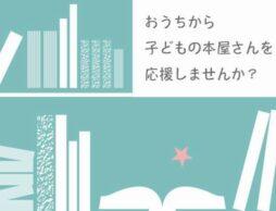 【子どもの本と出会うばしょ】通販など対応している本屋さんリスト