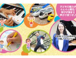 【STEAM教育特集】第3回:子どもの好きなもの別 家庭でできるSTEAM実践アイデア[前編]