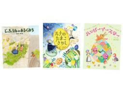 【今週の今日の1冊】ただいま絵本週間。春の絵本を楽しもう。