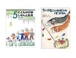 【今週の今日の1冊】子どもの健やかな成長を願って。「端午の節句」に向けて読みたい絵本