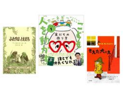 【ランキング】2020年3月の児童書売上ランキングBEST10は?