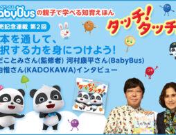 発売記念連載第2回  絵本を通して、選択する力を身につけよう! わだことみさん(監修者) 河村康平さん(BabyBus) 堤由惟さん(KADOKAWA)インタビュー