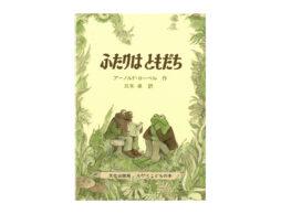【お知らせ】磯崎編集長「saitaPULS」連載コラム#大人だからこそ楽しむ絵本 第2回公開中!