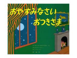 【編集長の気になる1冊】ねむくなったらあの部屋へ『おやすみなさいおつきさま』