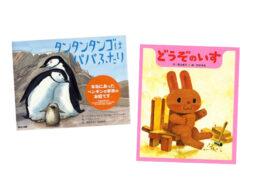 【ランキング】今週の絵本売上ランキングBEST10は?(2020/3/30~4/5)