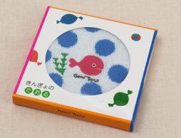 刺繍のきんぎょが水玉の中を泳ぐデザインが可愛い! 五味太郎『きんぎょがにげた』がタオルになって大人気