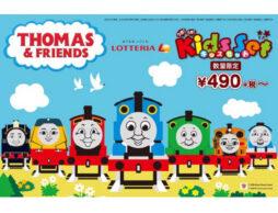 ロッテリアのキッズセットが「きかんしゃトーマス」とコラボ発表。23日から販売開始!