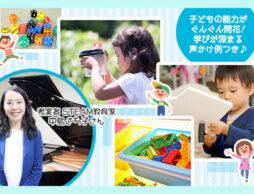 【STEAM教育特集】第4回:子どもの好きなもの別 家庭でできるSTEAM実践アイデア[後編]