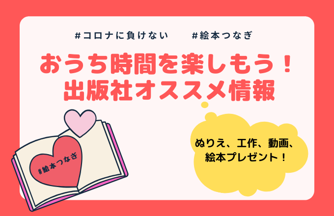 「#絵本つなぎ」出版社オススメ情報