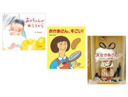 【今週の今日の1冊】母の日に。ママたちを応援する絵本