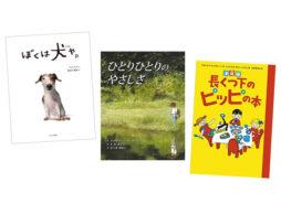 【今週の今日の1冊】2020年春の絵本・児童書のおめでたい話題をお届けします!