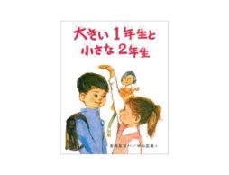 【小学1、2年生におすすめの名作】『大きい1年生と小さな2年生』