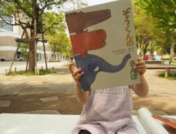 【読み聞かせ】2020年4月、絵本ナビスタッフが2歳0か月の娘に繰り返し読んだ絵本