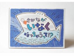 絵本ナビ「海の絵本プロジェクト」に参加し、絵本を制作