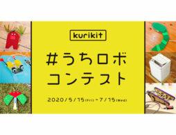 作品大募集!おうちでロボットを作ろう。「kurikit」が『#うちロボ』コンテストを開催!