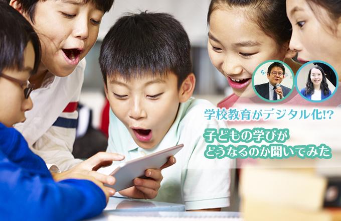 【GIGAスクール構想】STEAM教育家や経済産業省にインタビュー