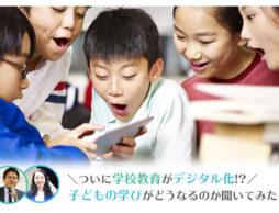 【STEAM教育特集】第5回:GIGAスクール構想で学び方が大激変!STEAM教育への影響は…?