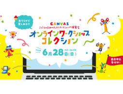 【絵本ナビも出展】オンラインワークショップコレクション6/28(日)参加受付中!
