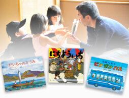 【パパも絵本を楽しもう!】絵本ナビパパスタッフが選ぶ7月の絵本