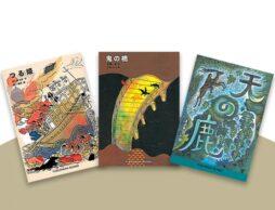 高学年におすすめ。愛と運命を描く日本の文学3冊。 母と娘で語る、福音館文庫その2