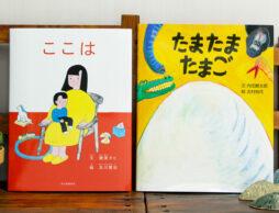 【話題沸騰 奇跡のコラボ!】「作家×画家」の組み合わせが楽しい! 出版社オススメ絵本をご紹介