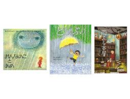 【今週の今日の1冊】雨の日のすてきな風景、すてきな出来事