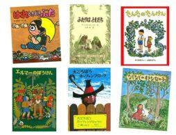 【ランキング】2020年5月の児童書売上ランキングBEST10は?