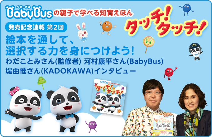 『BabyBusの親子で学べる知育えほん タッチ!タッチ!』 発売記念連載 第2回