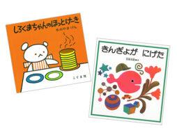 【ランキング】今週の絵本売上ランキングBEST10は?(2020/5/25~5/31)