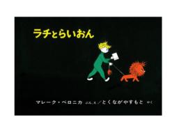 【編集長の新宿絵本日記】わたしにはライオンがいる。 2020年6月24日『ラチとらいおん』
