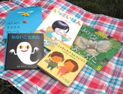 2020年5月に絵本ナビスタッフの娘(2歳1か月)が最も読んだ絵本は『いっさいはん』