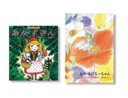 堀内誠一さんのまぼろしの作品『あかずきん』『おやゆびちーちゃん』2冊同時刊行