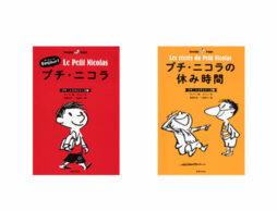 フランスの国民的絵本『プチ・ニコラ1・2巻』5月22日より発売開始!
