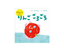 """子どもに人気の""""手遊び歌""""が、カラフルな「切り絵」とともに初の絵本『りんご ごろごろ』として発売"""