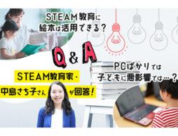 【STEAM教育特集】第6回:絵本ナビユーザーのギモン・質問に専門家が回答!