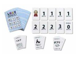 親子が家で遊びながら考える力を育むゲーム「しりとりBINGO」発売