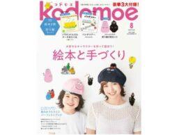 付録は「ノラネコぐんだん最新絵本」!kodomoe8月号、7月7日発売!
