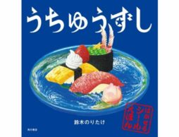 子どもに大人気のシール絵本!絵本作家・鈴木のりたけさん最新刊『うちゅうずし』発売!