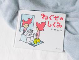 ヨシタケシンスケさんの最新絵本『ねぐせのしくみ』発売!