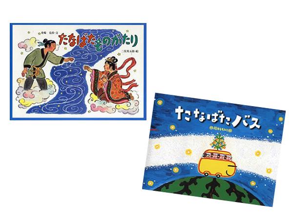 【今週の今日の1冊】七夕(たなばた)の絵本、今年売れているのは?