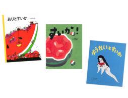 【今週の今日の1冊】夏といえばスイカ! みずみずしさ溢れるスイカ絵本で暑さを吹き飛ばそう!