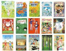 小学生の夏の読書を応援する最新おすすめ30冊セレクト! 読書感想文にも!