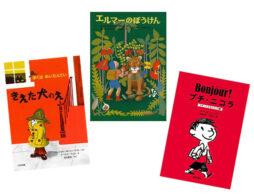 【ランキング】2020年6月の児童書売上ランキングBEST10は?