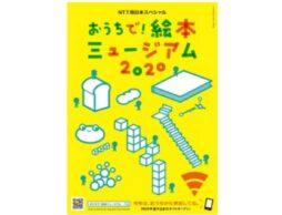 『NTT西日本スペシャル  絵本ミュージアム』2020年はオンラインで「おうち」で開催!