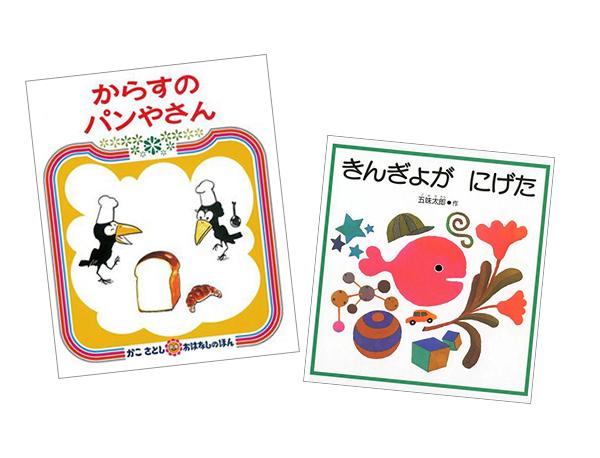 【ランキング】今週の絵本売上ランキングBEST10は?(2020/6/29〜7/5)