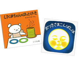 【ランキング】今週の絵本売上ランキングBEST10は?(2020/7/6~7/12)